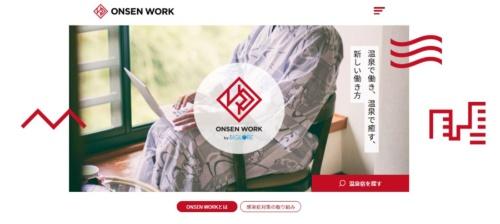 企業と温泉宿をマッチングする「ONSEN WORK」