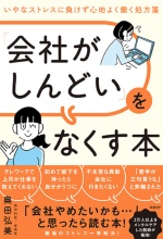 『「会社がしんどい」をなくす本』奥田弘美・著