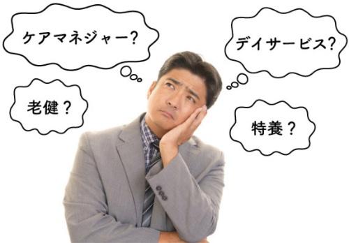 多くの人がつまずくのが耳慣れない専門用語(写真=123RF)