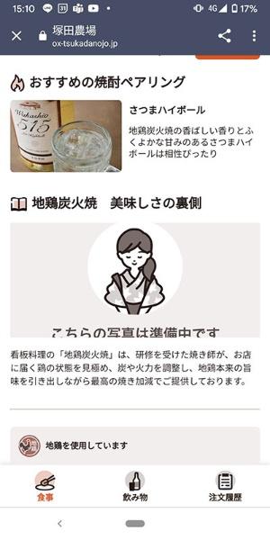 実証実験中の塚田農場のモバイルオーダーシステム。料理に合うアルコール飲料や料理の特徴なども表示される