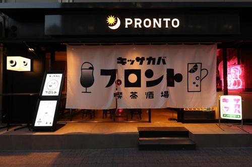 プロントはリブランドで、昼は働く男女が使うおしゃれなカフェ、夜は酒場と全く別の業態を1店舗に凝縮した (写真:陶山 勉)