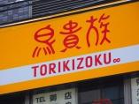 鳥貴族HDの大倉社長、コロナ禍でも「居酒屋文化はなくならない」
