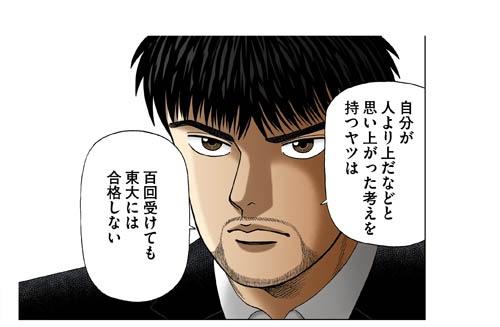 『ドラゴン桜2』4巻24時限目より ⓒNorifusa Mita/Cork