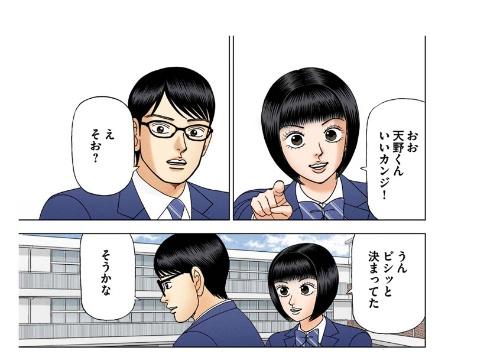 『ドラゴン桜2』4巻26限目より ⓒNorifusa Mita/Cork