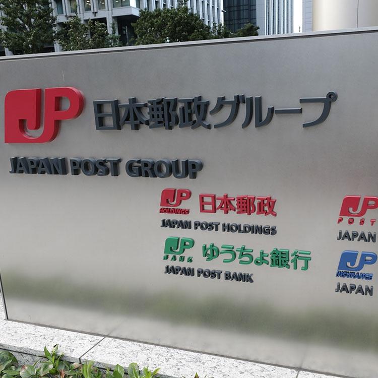日本郵政、政府保有株の大量売却でも株価が大崩れしないワケ