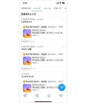 第6話「ゾンビとランチ」放送後のTwitterトレンドでは上位をモルカー関連のワードが独占