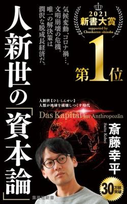 斎藤幸平『人新世の「資本論」』(集英社新書)。1122円(税込み)