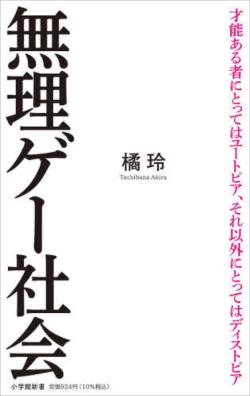 橘玲『無理ゲー社会』(小学館新書)。2021年7月発売