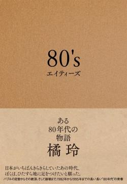 橘氏の学生時代から編集者時代の出来事は、『80's エイティーズ ある80年代の物語』(太田出版)に詳しい