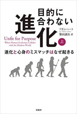 アダム・ハート『目的に合わない進化──進化と心身のミスマッチはなぜ起きる(上・下)』(原書房)