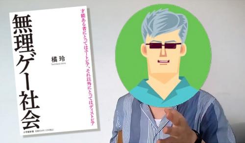 橘玲氏と『無理ゲー社会』