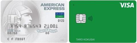 高還元が魅力の「セゾンパール・アメリカン・エキスプレス・カード」(左)と「Visa LINE Pay クレジットカード」(右)