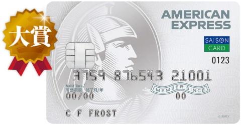 ■セゾンパール・アメリカン・エキスプレス・カード (クレディセゾン)