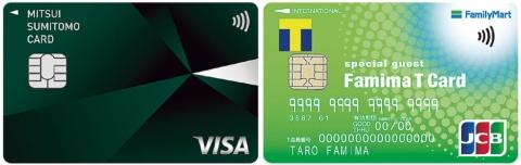 高還元が魅力の「三井住友カード(NL)」(左)とコンビニ系で優勢の「ファミマTカード」(右)
