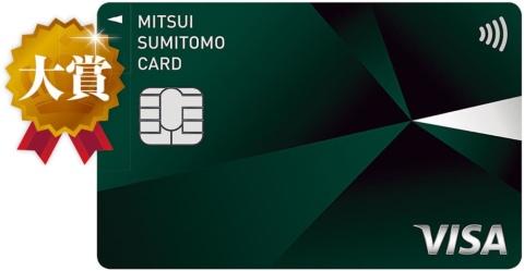■三井住友カード (NL)(三井住友カード)