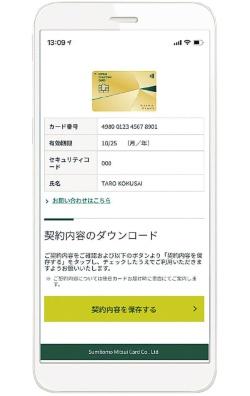 カード情報はスマホアプリで確認する。写真は三井住友カード ゴールド(NL)