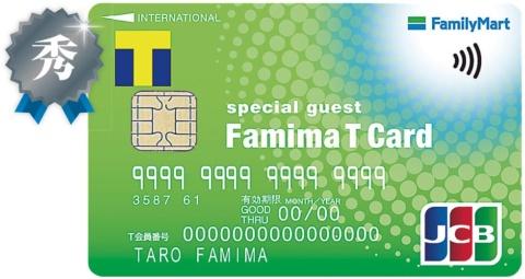 ■ファミマTカード(ポケットカード)