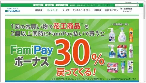 花王商品の購入では30%還元を得られた(21年9月の例)