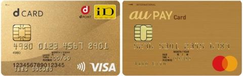 通信系クレカの定番である「dカードGOLD」(左)と「au PAY ゴールドカード」(右)