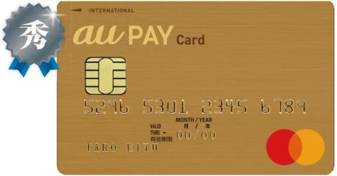 ■au PAY ゴールドカード(auフィナンシャルサービス)