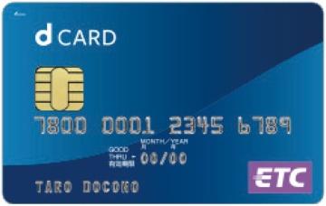 dカード GOLDなら、本会員同様、家族会員もETCカードを各1枚発行できる。利用の有無にかかわらず、年会費無料