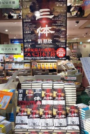 第1部発売時の三省堂書店池袋本店