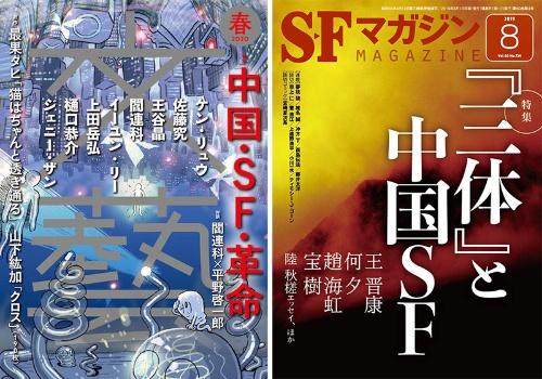 『三体』のヒットを受けて、「SFマガジン」をはじめ雑誌などのメディアでの中国SF特集も相次いだ