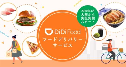 2020年は外資系のフードデリバリーサービスが相次いで国内進出を果たした。「DiDi Food」は2020年4月に大阪府大阪市で実証実験を開始した