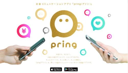 決済サービスの「pring」のWebサイト。pringはスマートフォンアプリを用いた決済サービスであるが、どちらかといえば個人間の送金に強みを持つサービスとして知られる