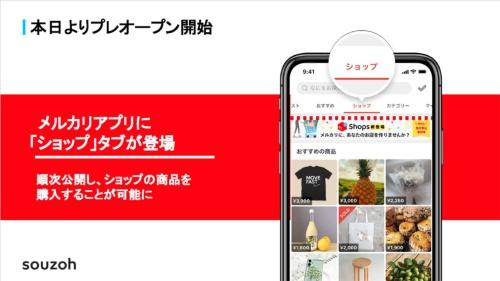メルカリのアプリには新たに「ショップ」タブが設けられ、ここからメルカリShopで開設したショップの商品を見つけられるという