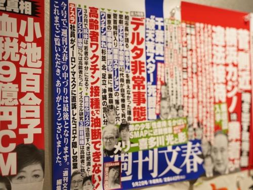 文藝春秋社内に掲出された『週刊文春』最後の中づり広告(写真:日経クロステック)