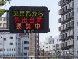 新型コロナの新規陽性者数、9月に東京で1日1.4万人の推計も