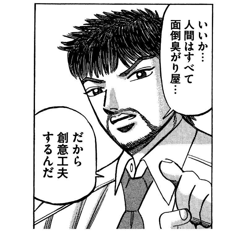 『ドラゴン桜』に学ぶ「なぜ頭のいい人ほど、努力を嫌うのか?」