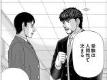 『ドラゴン桜』に学ぶ「頭が悪い人ほど質問しないのはなぜか?」