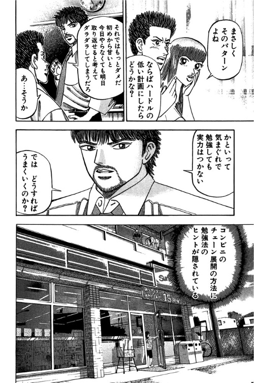 『ドラゴン桜』第8巻・76限目「マーキング勉強法」