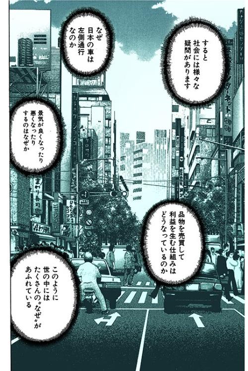 『ドラゴン桜』第5巻・44限目「屋外での授業」©Norifusa Mita/Cork