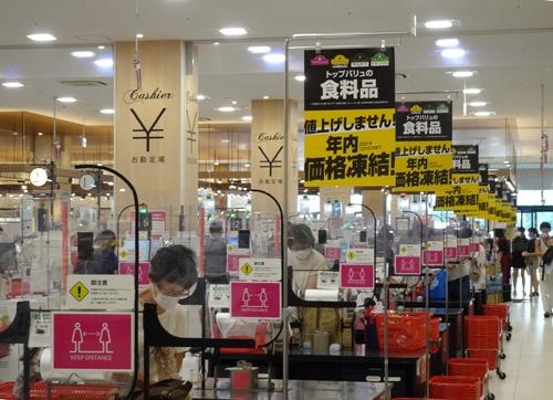 イオンスタイル幕張新都心では「値上げしません!年内価格凍結!」の店頭販促が、食料品売り場のあちこちに踊っていた