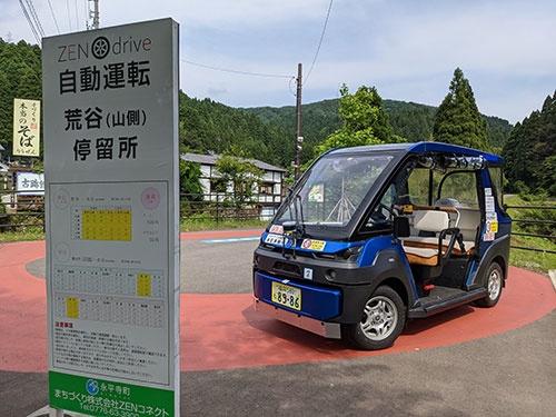 福井県永平寺町で始まった自動運転のサービス。利用者が乗るだけでドライバーはいない