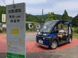 全国初、無人の自動運転 「永平寺町モデル」の可能性