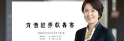 上場企業300社、女性取締役の実相は? 日経xwoman独自調査ランキング発表
