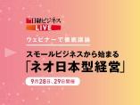 スモールビジネスこそ最先端、「ネオ日本型経営」の姿を議論