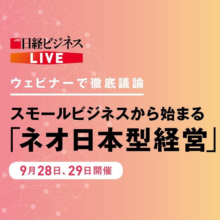 [本日14:30からLIVE]スモールビジネスこそ最先端、「ネオ日本型経営」の姿を議論
