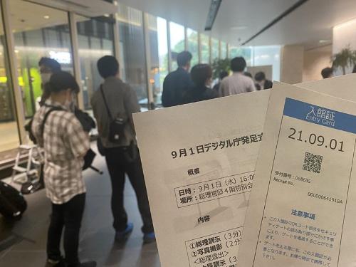 デジタル庁発足式の会場に入る際、報道陣らは2枚の紙を渡された