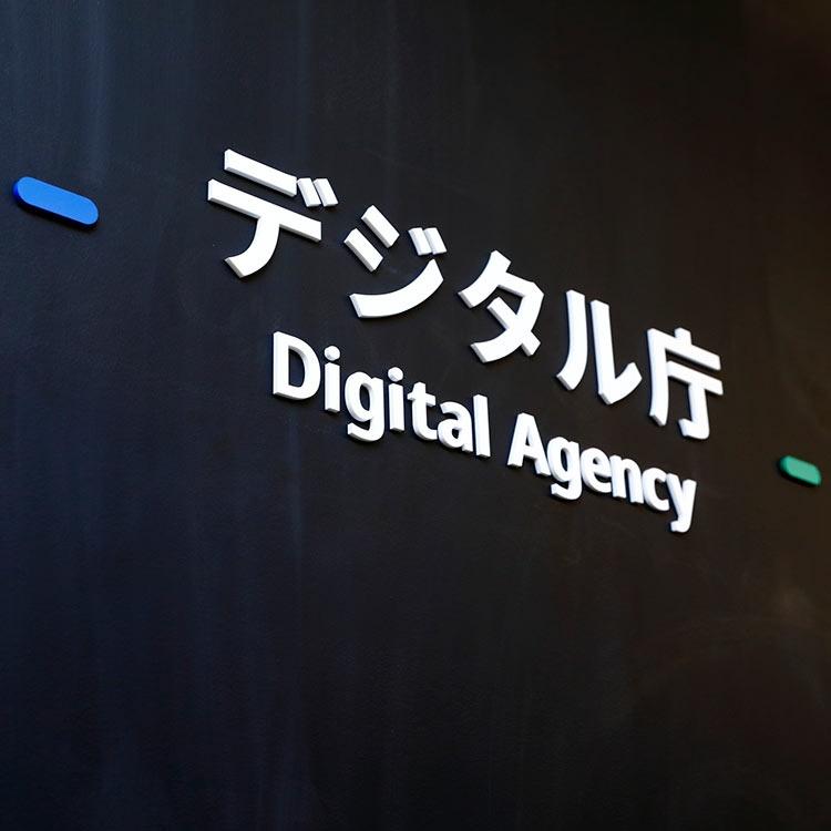 デジタル庁発足で見た紙と汗、岸田新政権で成果は出せるか