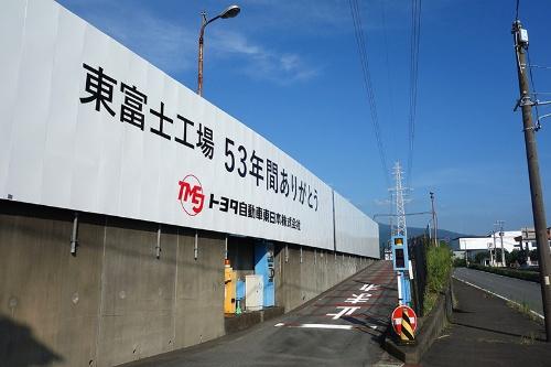 ウーブン・シティの建設が予定されている東富士工場(静岡県裾野市)跡地