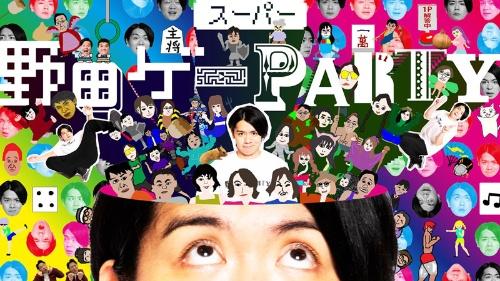 4月に発売した「スーパー野田ゲーPARTY」