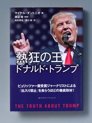 """日本では2016年10月に発売された書籍『<a href=""""https://www.amazon.co.jp/gp/product/4844374982/ref=as_li_tf_tl?ie=UTF8&camp=247&creative=1211&creativeASIN=4844374982&linkCode=as2&tag=n094f-22"""" target=""""_blank"""">熱狂の王 ドナルド・トランプ</a>』(クロスメディア・パブリッシング、税込み1922円)。"""