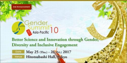 ジェンダーサミット10のWebサイト。2017年5月25日から26日まで、東京都千代田区の一橋講堂で開催