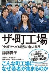 "『<a href=""http://amzn.to/1VRdV96"" target=""_blank"">ザ・町工場</a>』<br />諏訪貴子著<br />2016年3月18日発行、日経BP社刊、1600円+税"