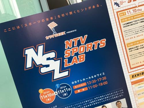 昨年、スポーツビジネス界で最大の話題となった『カラダWEEK presents NTV SPORTS LAB』。第2回の開催が望まれている